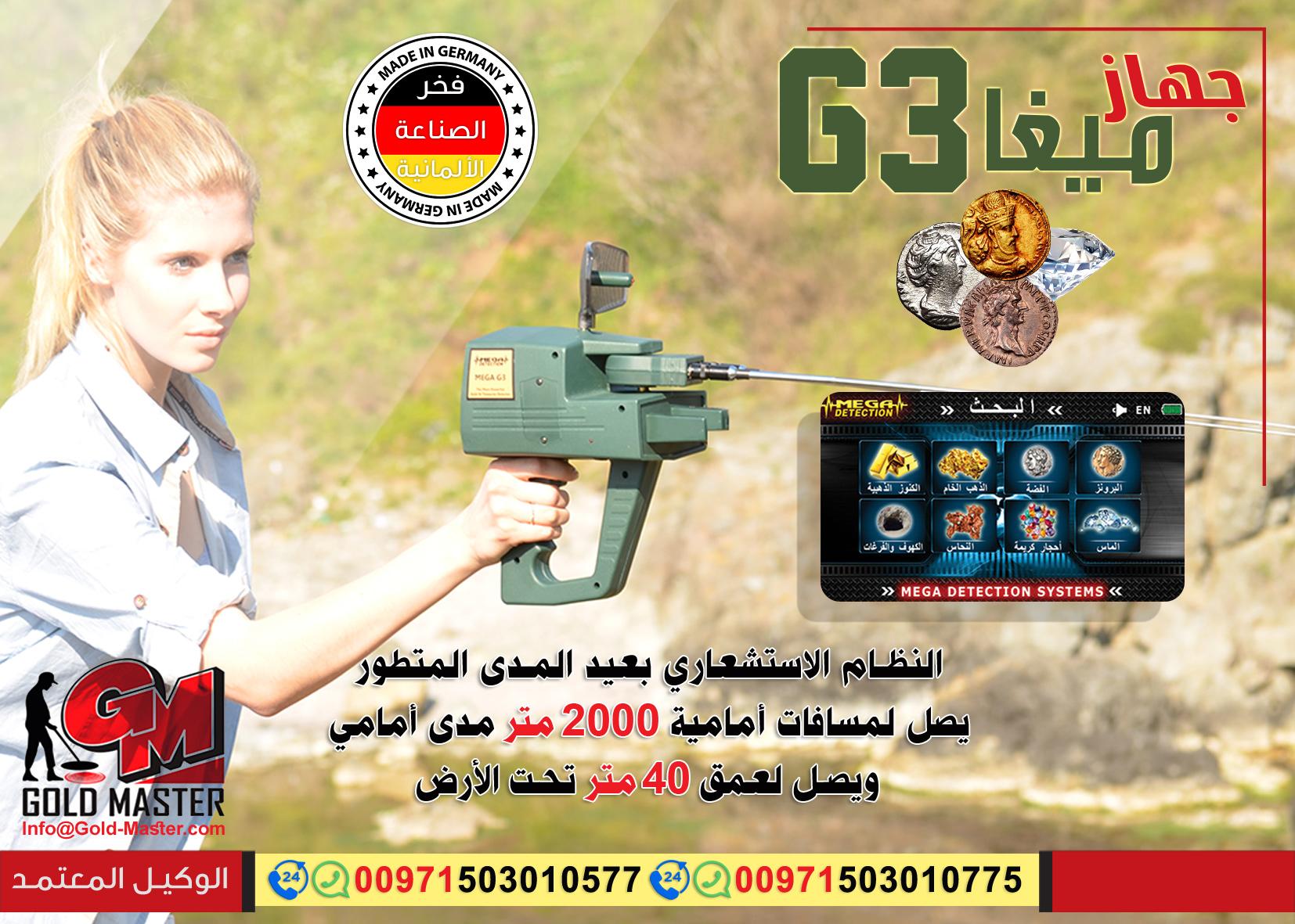 جهاز كشف الذهب فى السعودية mega g3
