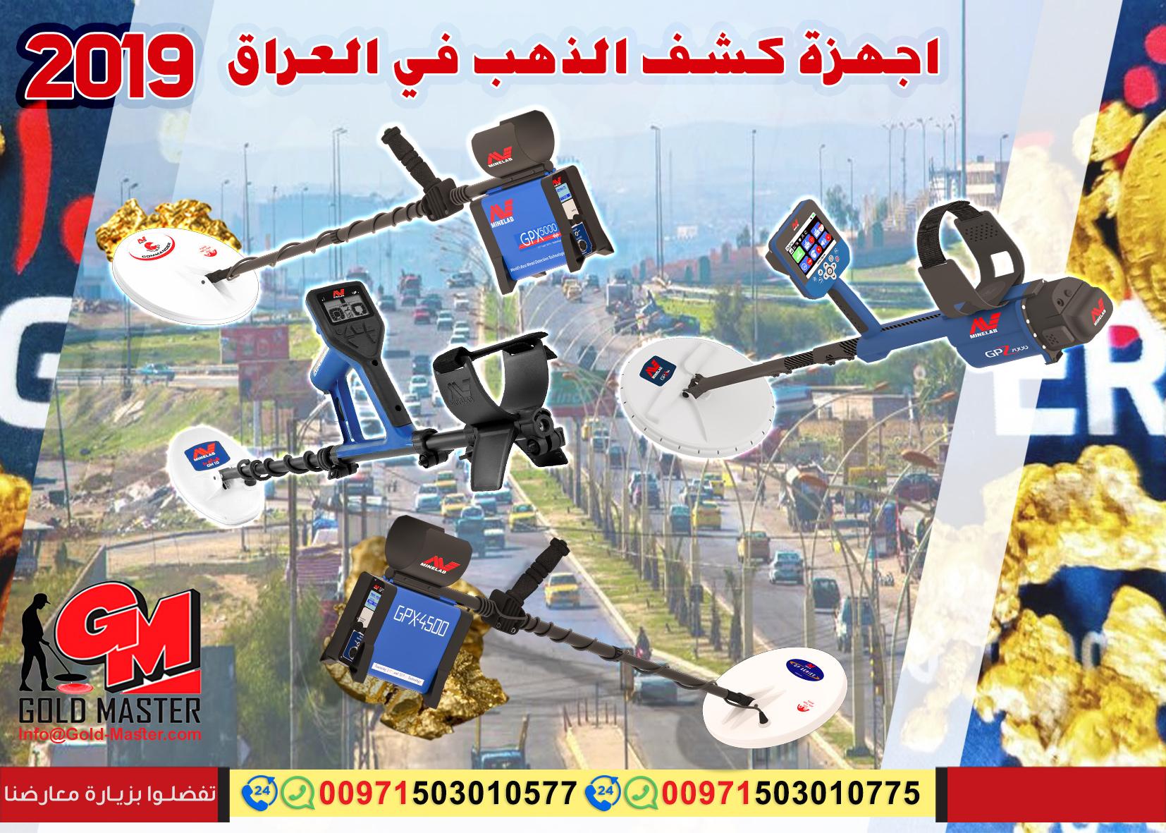 اجهزة كشف المعادن فى العراق