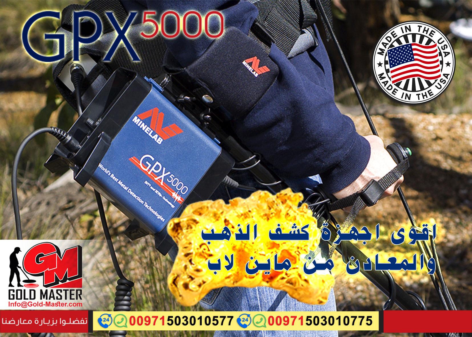 جي بي اكس 5000