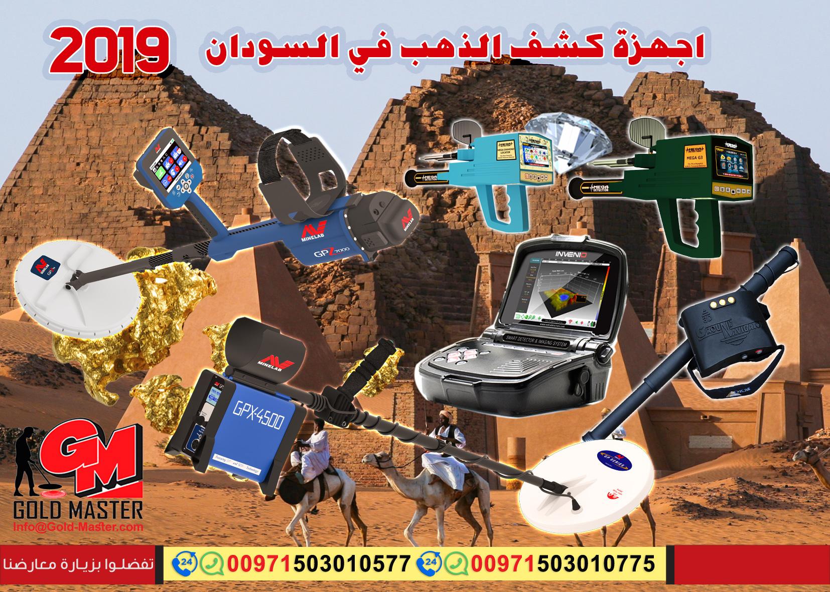 اجهزة كشف الذهب فى السودان