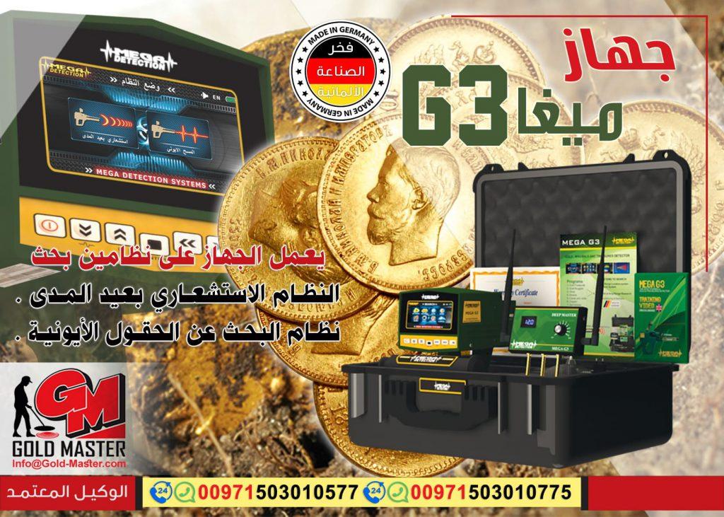 gold detector in yemen | جهاز كشف الذهب فى اليمن جهاز ميغا جي 3