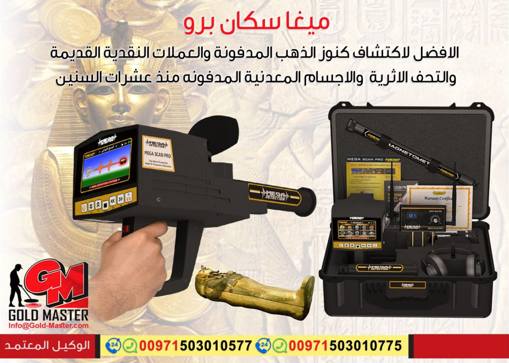 افضل اجهزة كشف الذهب فى مصر للبيع بافضل سعر جهاز ميغا سكان برو
