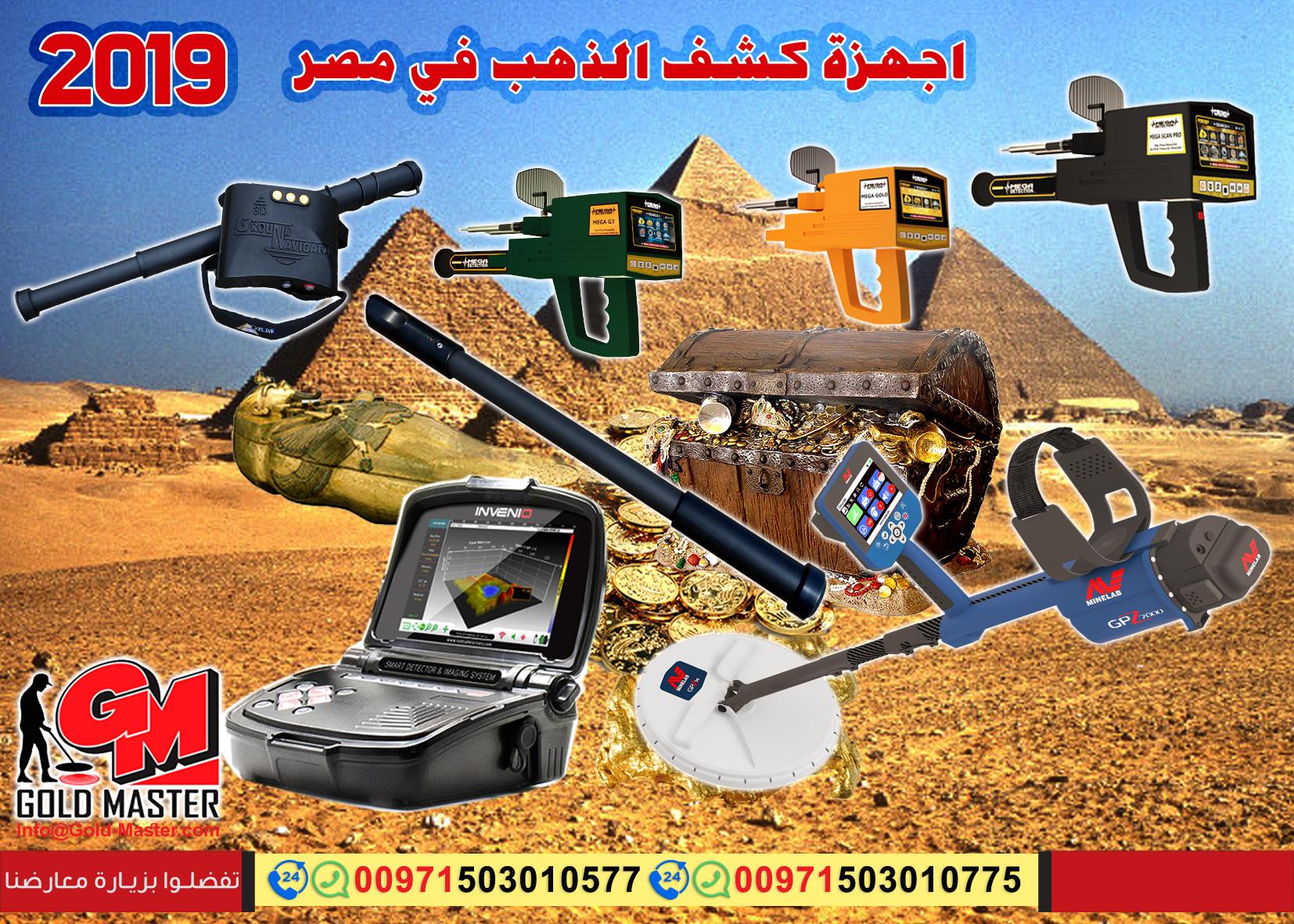 جهاز كشف الاثار فى مصر